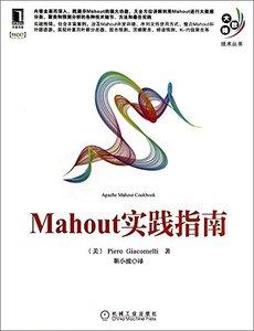 Mahout 實踐指南 (Apache Mahout Cookbook)-cover