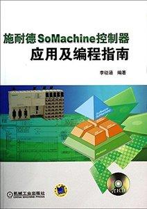 施耐德 SoMachine 控制器應用及編程指南-cover