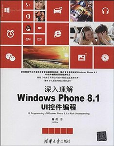 深入理解 Windows Phone 8.1 UI 控件編程-cover