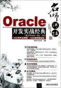 Oracle 開發實戰經典-基於 Oracle 11g/12c-cover