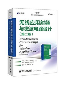 無線應用射頻與微波電路設計(第2版) (RF / Microwave Circuit Design for Wireless Applications, 2/e)-cover