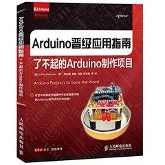 Arduino 晉級應用指南-了不起的 Arduino 製作項目 (Arduino Projects to Save the World)-cover