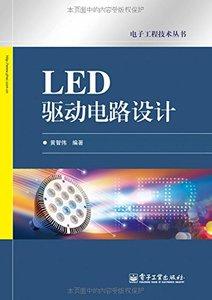 LED 驅動電路設計-cover