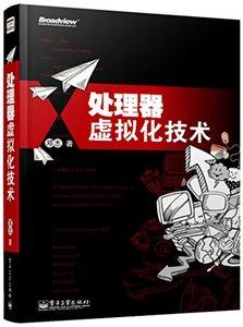 處理器虛擬化技術-cover