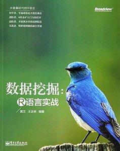 數據挖掘:R 語言實戰-大數據時代的 R 語言-cover