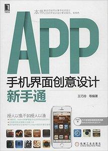 APP 手機界面創意設計新手通-cover