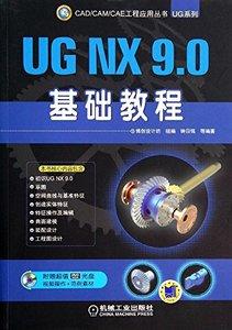 UG NX 9.0 基礎教程-cover