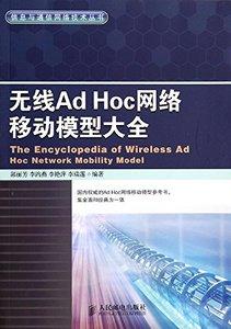 無線 Ad Hoc 網絡移動模型大全-cover