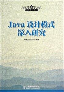 Java 設計模式深入研究-軟件設計技術-cover