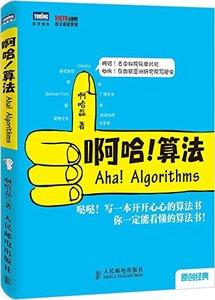 啊哈!算法-cover