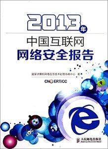 2013 年中國因特網網絡安全報告-cover