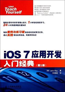iOS 7 應用開發入門經典(第5版) (Sams Teach Yourself iOS 7 Application Development in 24 Hours, 5/e)-cover