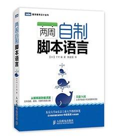 兩周自製腳本語言-cover