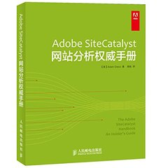 Adobe SiteCatalyst 網站分析權威手冊 (The Adobe SiteCatalyst Handbook: An Insider's Guide)-cover
