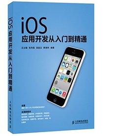 iOS 應用開發從入門到精通-cover