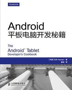Android 平板電腦開發秘籍 (The Android Tablet Developer's Cookbook)-cover