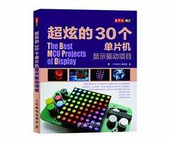 超炫的 30 個單片機顯示驅動項目-cover
