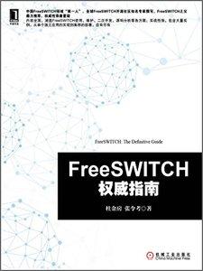FreeSWITCH 權威指南-cover