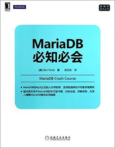 MariaDB 必知必會 (MariaDB Crash Course)-cover