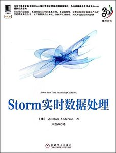 Storm 實時數據處理 (Storm Real-Time Processing Cookbook)-cover