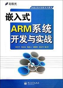 嵌入式 ARM 系統開發與實戰-cover
