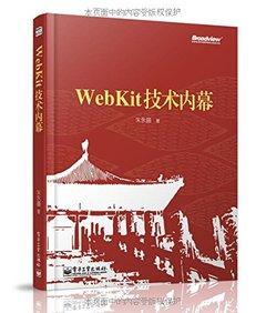 WebKit 技術內幕-cover