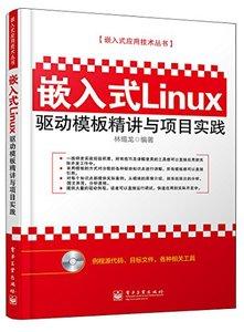 嵌入式 Linux 驅動模板精講與項目實踐-cover