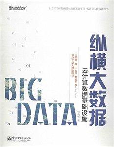 縱橫大數據-雲計算數據基礎設施-cover