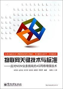 物聯網關鍵技術與標準-應對 M2M 業務挑戰的 4G 網絡增強技術-cover