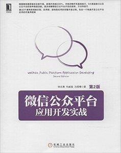 微信公眾平臺應用開發實戰(第2版)-cover