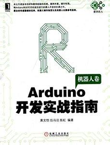 Arduino 開發實戰指南(機器人捲)-cover