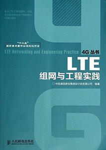 LTE 組網與工程實踐-cover