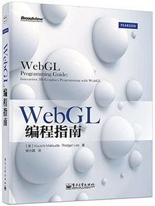 WebGL 編程指南 (WebGL Programming Guide: Interactive 3D Graphics Programming with WebGL)-cover