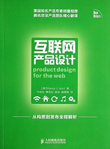 因特網產品設計 (Product Design for the Web: Principles of Designing and Releasing Web Products)-cover