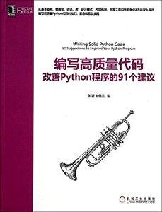 編寫高質量代碼-改善 Python 程序的 91 個建議-cover