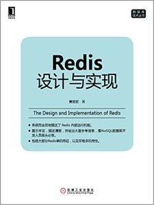 Redis 設計與實現-cover