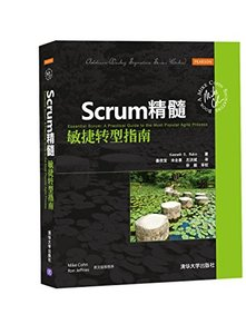 Scrum 精髓-敏捷轉型指南 (Essential Scrum: A Practical Guide to the Most Popular Agile Process)-cover
