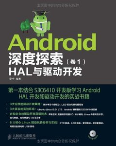 Android 深度探索(捲 1)-HAL 與驅動開發-cover