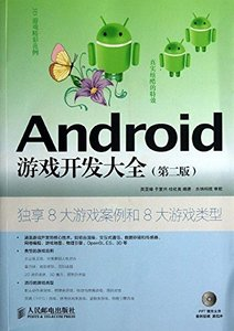 Android 遊戲開發大全(第2版)-cover