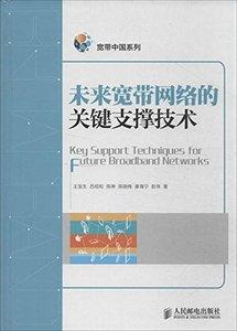 未來寬帶網絡的關鍵支撐技術(精裝本)