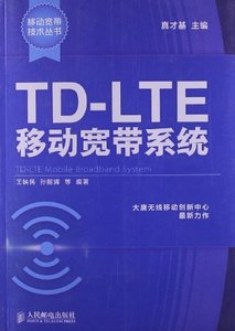 TD-LTE 移動寬帶系統-cover