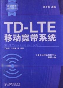 TD-LTE 移動寬帶系統-cover