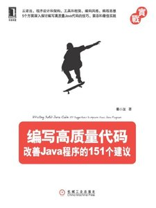 編寫高質量代碼-改善 Java 程序的 151 個建議-cover