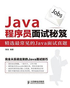 Java 程序員面試秘笈-cover