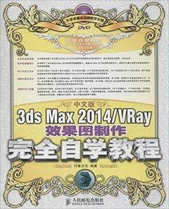 中文版 3ds Max2014/VRay 效果圖製作完全自學教程-cover