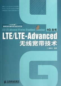 LTE/LTE-Advanced 無線寬帶技術-cover