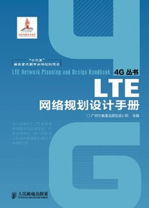 LTE 網絡規劃設計手冊-cover