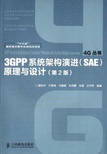 3GPP 系統架構演進(SAE)原理與設計(第2版)-cover