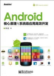 Android 核心原理與系統級應用高效開發-cover
