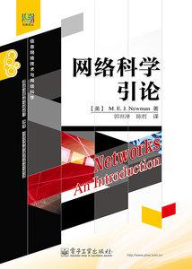 網絡科學引論-cover
